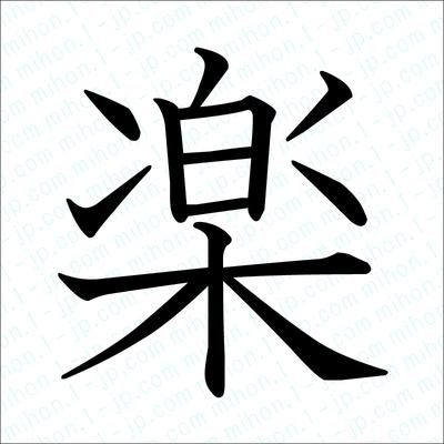 楽の漢字 【習字手本】 | 楽書...