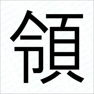 領の漢字 【習字手本】   領書...