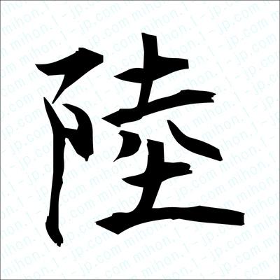 陸の漢字 【習字手本】 | 陸書き方