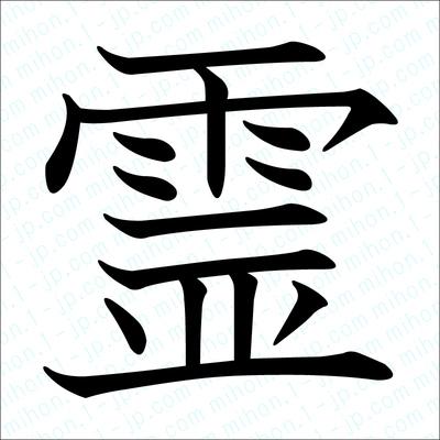 「霊」の習字手本 霊レタリング
