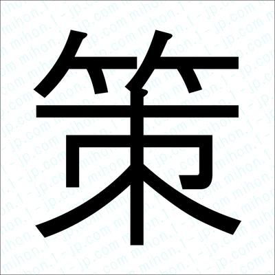 策の漢字 【習字手本】   策書...