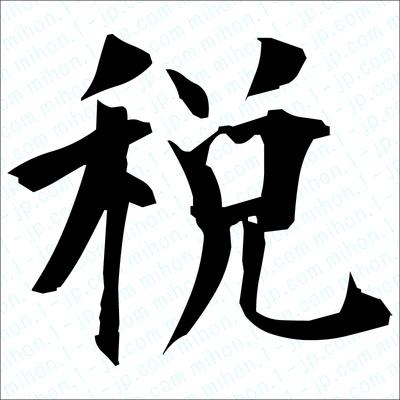 「税」漢字の書き方見本 税レタリング