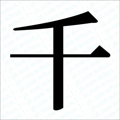千の漢字手本 【習字】   千レ...