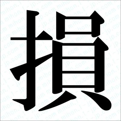 損の漢字手本 【習字】   損レタリング