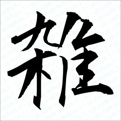 雑の漢字手本 【習字】 | 雑レ...