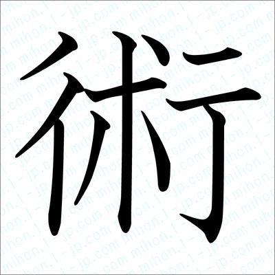 「術」漢字の書き方見本 術レタリング