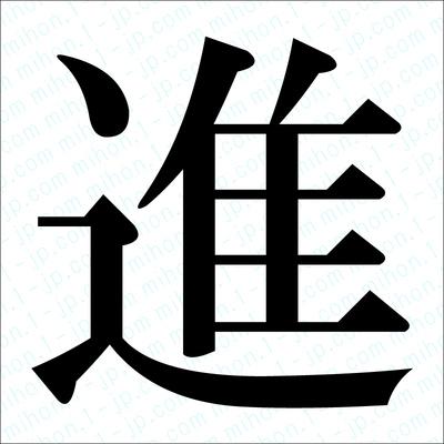進の漢字手本 【習字】 | 進レタリング