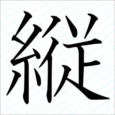 autocad 縦 書き ゴシック