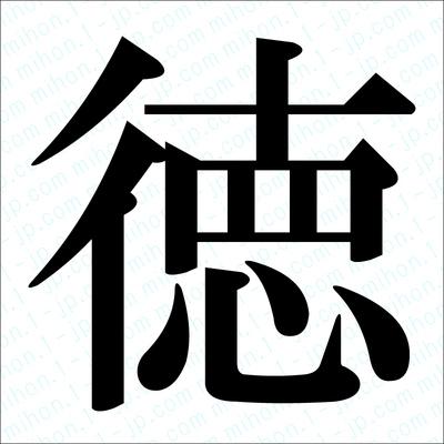 徳の漢字手本 【習字】 | 徳レタリング