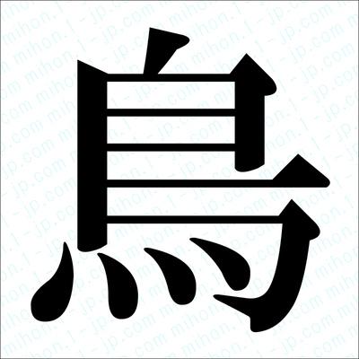 鳥の漢字手本 【習字】   鳥レタリング