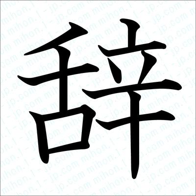 辞の文字見本 【習字】 | 辞レ...