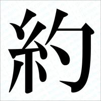漢字習字やレタリング